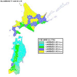 大雪注意報基準値(平野部・北日本)