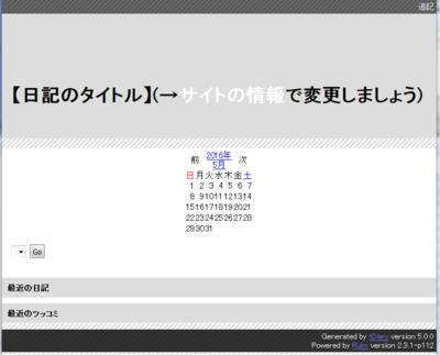 Cygwin上でruby-2.3.1とtdiary-5.0.0がひとまず動く