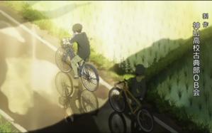 アニメ「氷菓」第5話冒頭 雨あがり自転車で走り出す奉太郎と里志