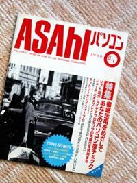 asahi_paso_test_1