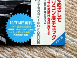 asahi_paso_test_2