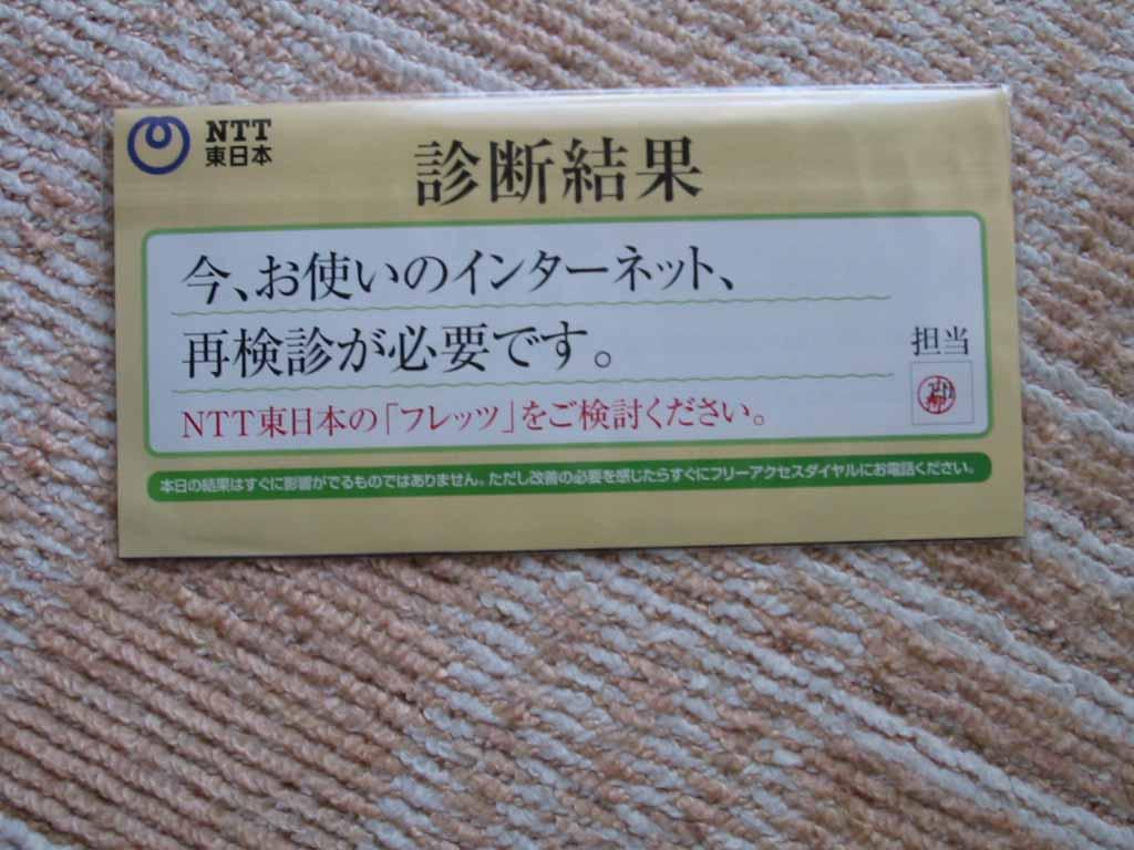 ntt_east_041018.jpg