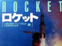 20061204_rocket