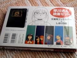 今日の早川さん2限定版シュリンクラップ