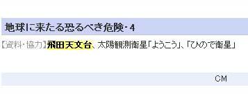 20091126飛田天文台