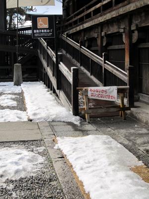 車椅子用スロープ 凍結のため使用禁止