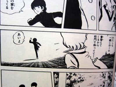 「陽あたり良好!」第2巻25ページ
