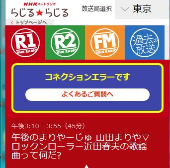 らじるらじる東京PCのR1で再生できない