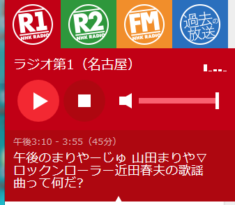 らじるらじる名古屋PCのR1は再生される