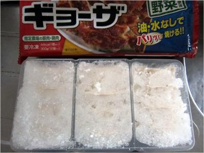 賞味期限から三ヶ月ほど経過した冷凍餃子を開けたら氷がびっしり