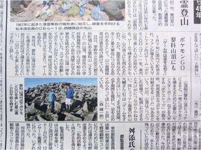「ポケモン GO 蓼科山頂にも」の信濃毎日新聞 8/2朝刊記事