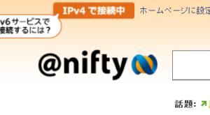 IPv4 で接続中